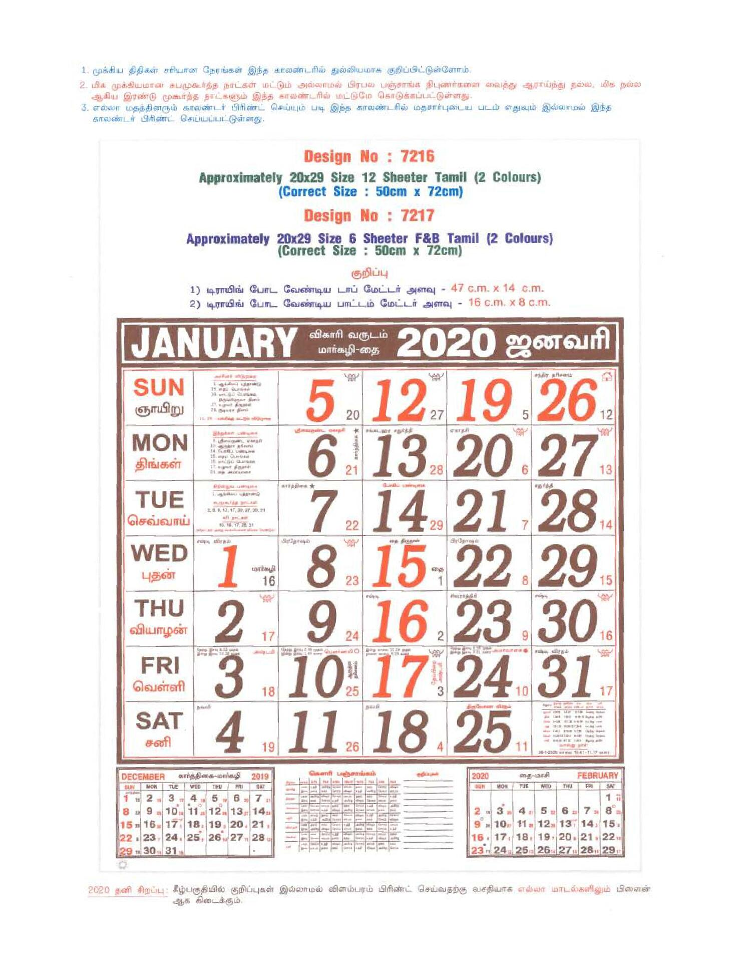 monthly sheet calendars in India